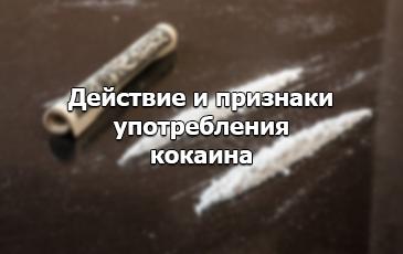 Каковы последствия употребления кокаина