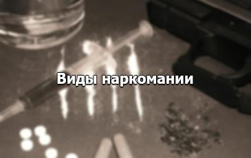 Виды наркомании