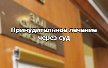 Принудительное лечение от алкоголизма через суд в Екатеринбурге