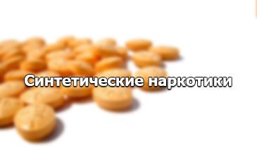 Что такое синтетические наркотики