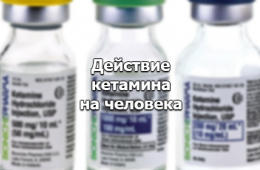 Воздействие кетамина на человека