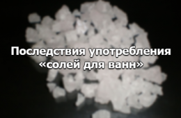 Каковы последствия использования соли для ванн Cristalius