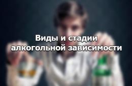 Виды алкоголизма